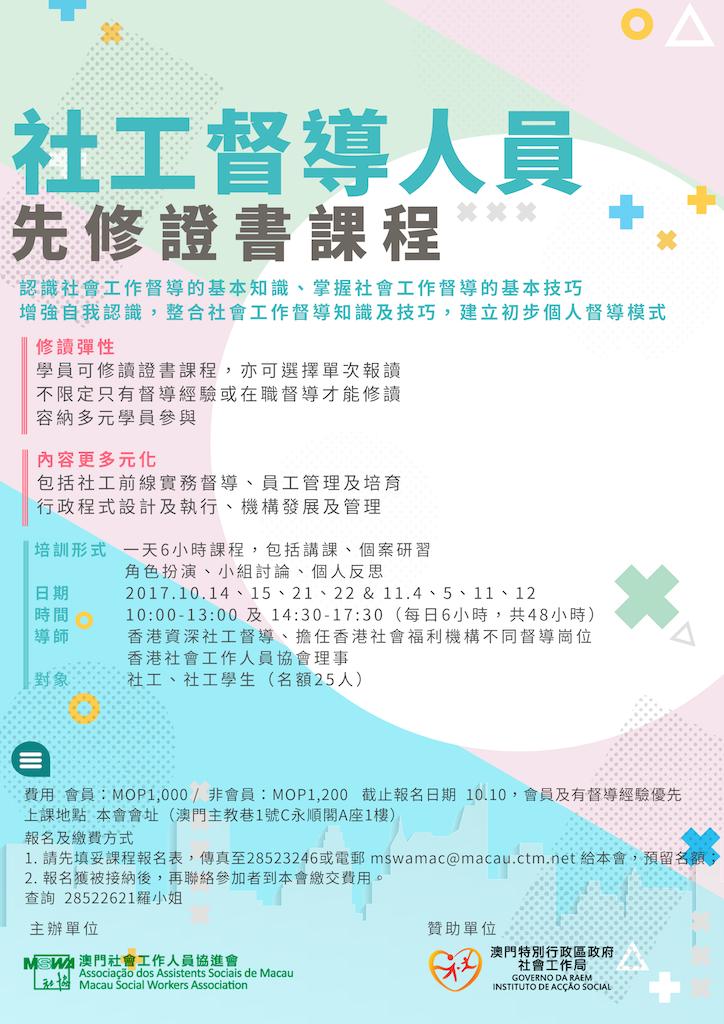 督導poster_10月.11月