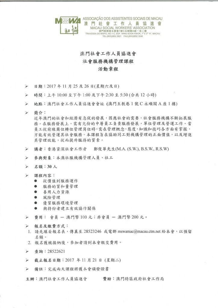 社會服務機構管理課程章程1