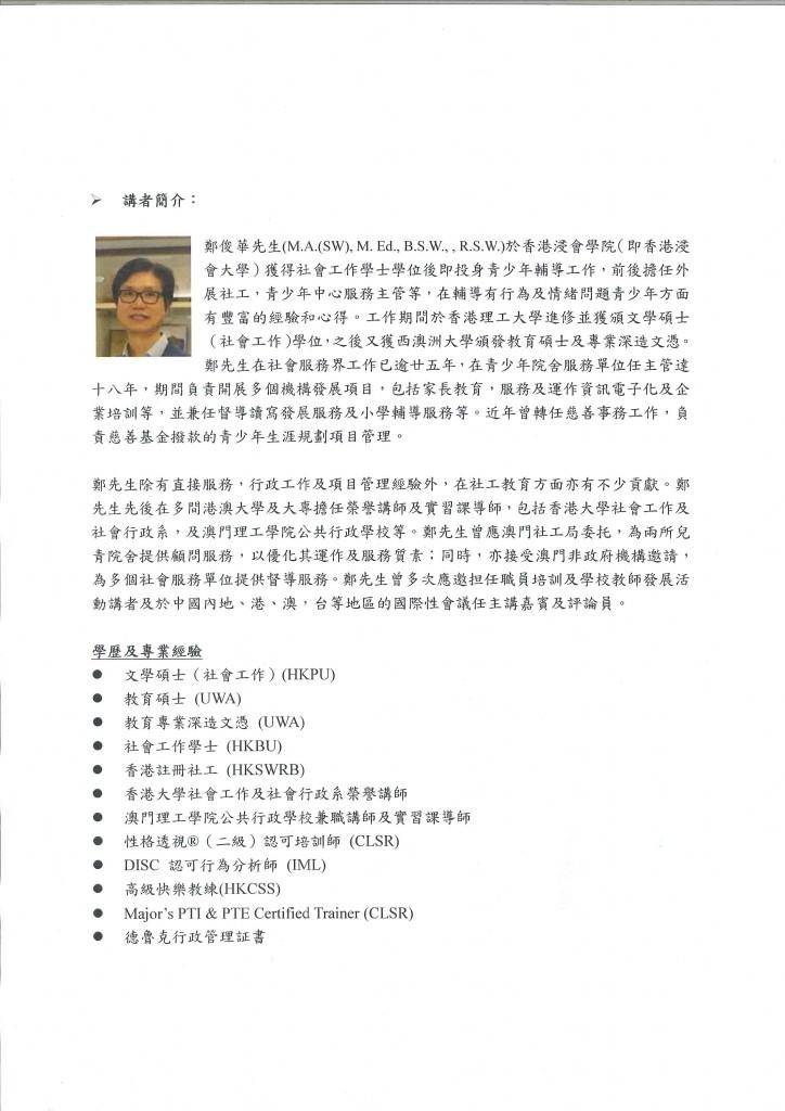 社會服務機構管理課程章程2