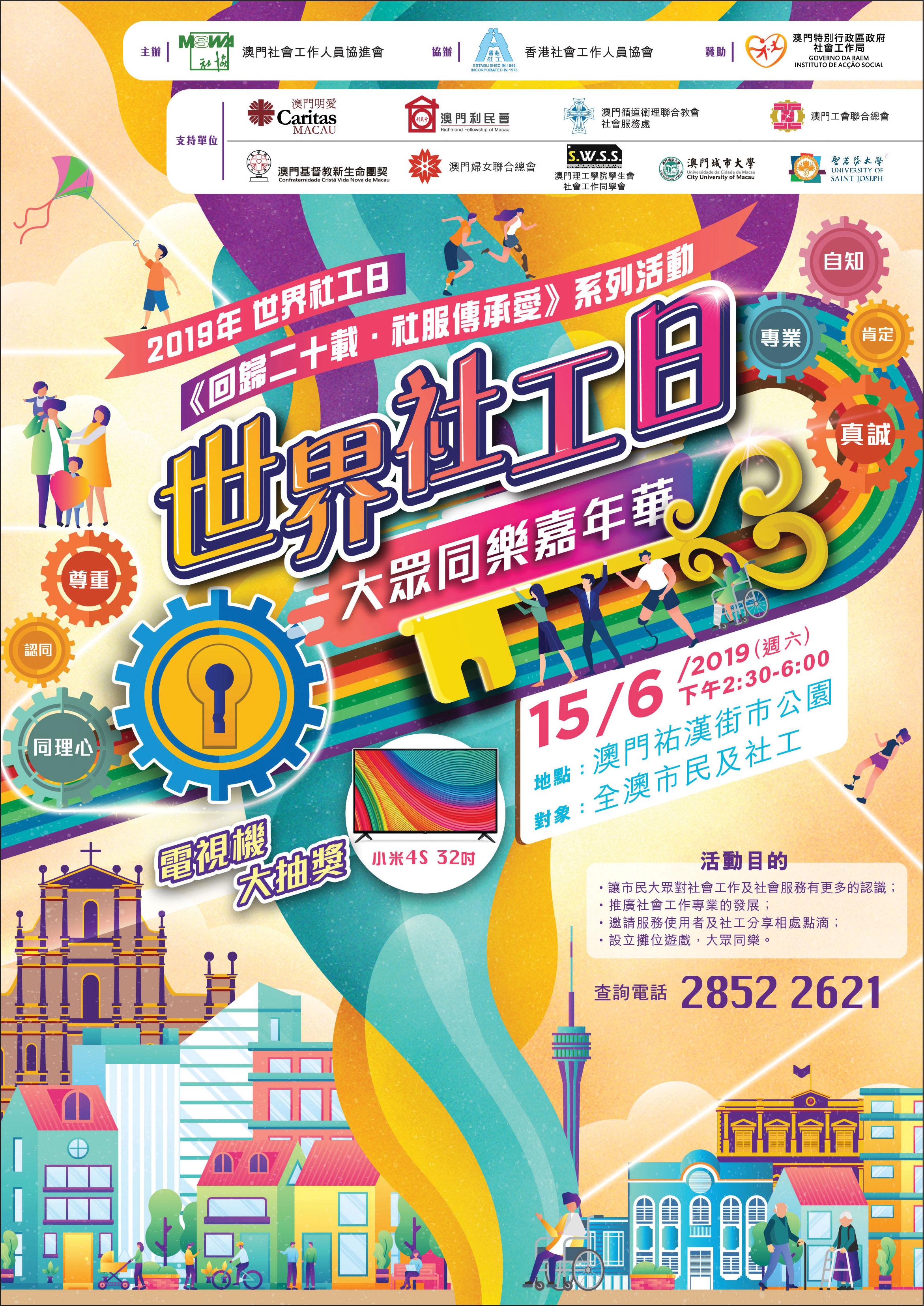 嘉年華poster